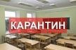 Усі школи Івано-Франківська закрили на карантин через грип