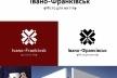 Логотип міста Івано-Франківськ сьогодні обрано і чекає затвердження (Фото)