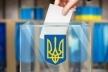 Скільки прикарпатців проголосували на виборах до ВР. Дані ЦВК