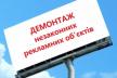 В Івано-Франківську демонтують понад півсотні рекламних вивісок (Фото)