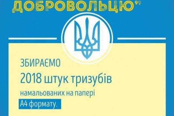 Пластуни Франківська планують створити стіну з малюнків для українських добровольців