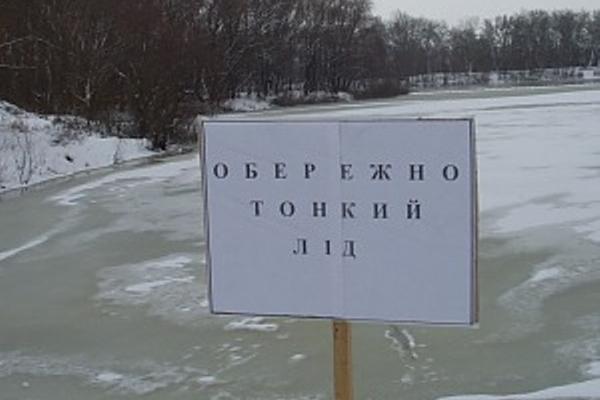У Коломиї 9 дітей вийшли розважатися на небезпечний тонкий лід