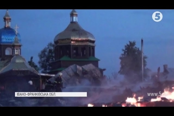 На Прикарпатті згорів найбільший дерев'яний храм у Західній Україні (Відео)