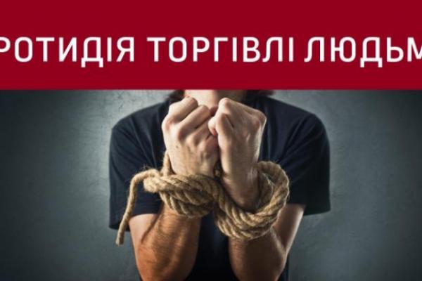 Житель Прикарпаття свого «боржника» вивіз у Росію з метою трудової експлуатації