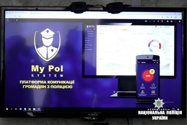 На Прикарпатті стає популярним мобільний додаток для виклику правоохоронців
