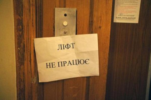 Майже у всіх франківських ліфтів закінчився термін експлуатації