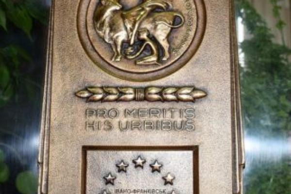 Івано-Франківськ отримав найвищу нагороду від Ради Європи(Фото, відео)