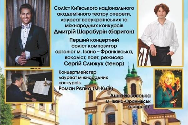Єдиний концерт Дмитра Шарабуріна і Романа Рєпки у Івано-Франківську