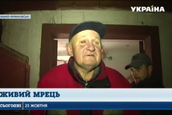 Живий мрець: У Франківську живе чоловік, який «помер» 10 років тому (Відео)