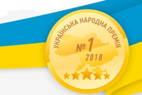«Опілля» переможець Української народної премії-2018