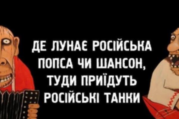 На Прикарпатті пропонують заборонити російську музику, фільми та книги