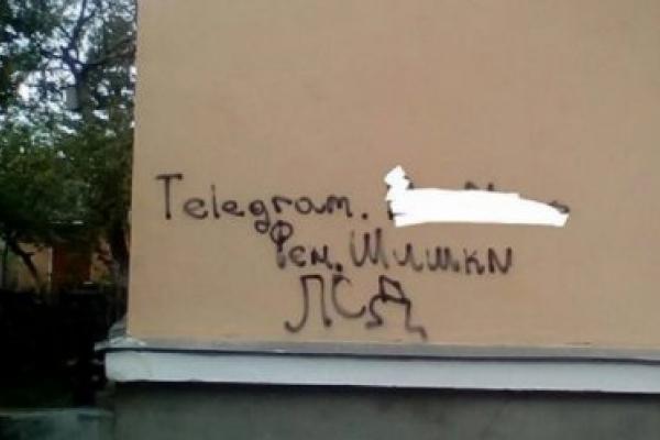 На франківських будинках замальовуватимуть «графіті» про продаж наркотиків