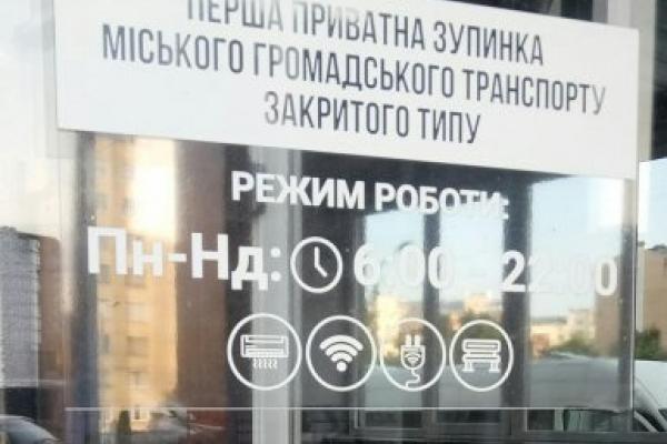 В Івано-Франіквську з'явилась перша приватна зупинка (Фото)