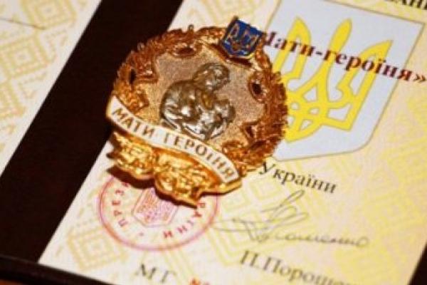 Президент Зеленський присвоїв 45 жінкам з Прикарпаття звання «Мати-героїня»