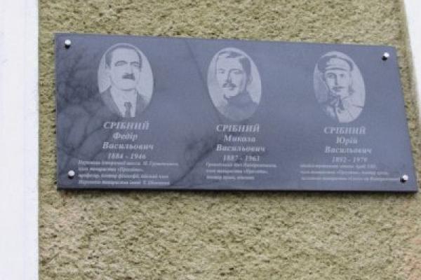 На Надвірнянщині відкрили меморіальну дошку громадським діячам