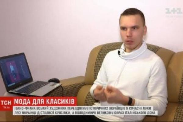 Франківський художник перевдягнув видатних українців у сучасні образи (Відео)