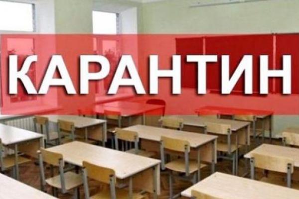 Франківські школи і садочки йдуть на карантин