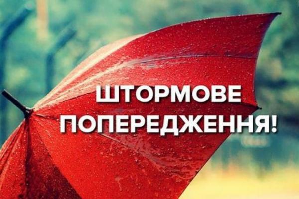 На Івано-Франківщині оголосили штормове попередження