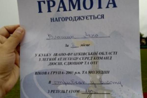У Франківську відбувся Відкритий Кубок області з легкої атлетики