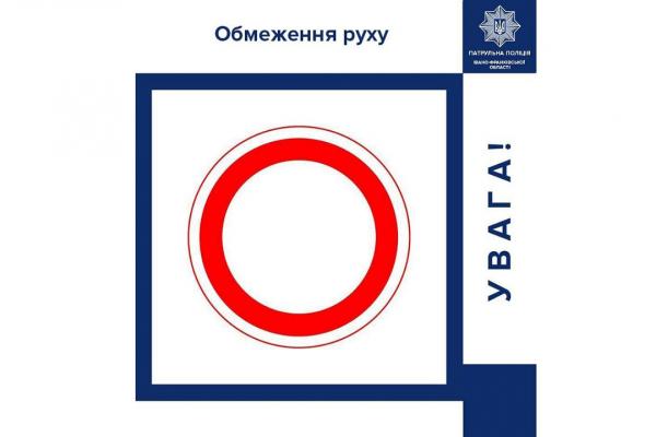 Завтра у Франківську перекриють кілька вулиць