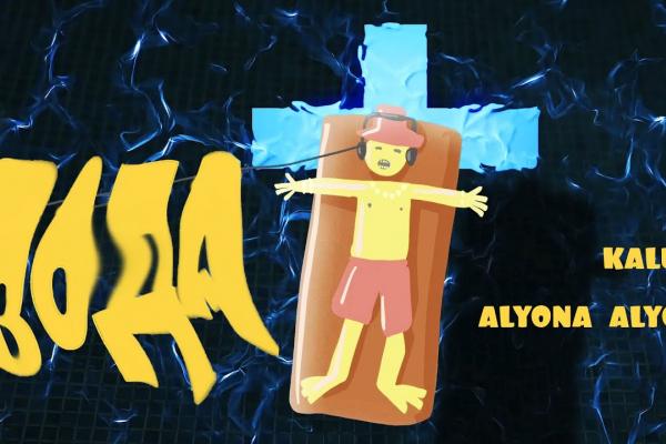 Гурт KALUSH і Alyona Alyona презентували новий трек (Відео)