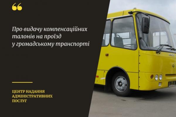 У Коломиї видаватимуть талони на проїзд у транспорті