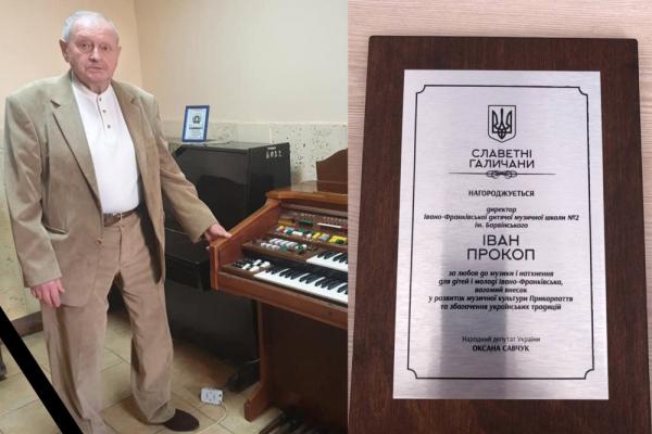 В Івано-Франківську помер директор дитячої музичної школи №2