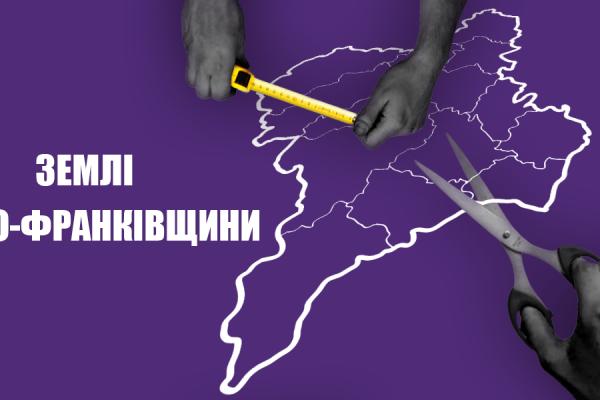 Хто з депутатів Франківської міськради задекларував найбільше нерухомості