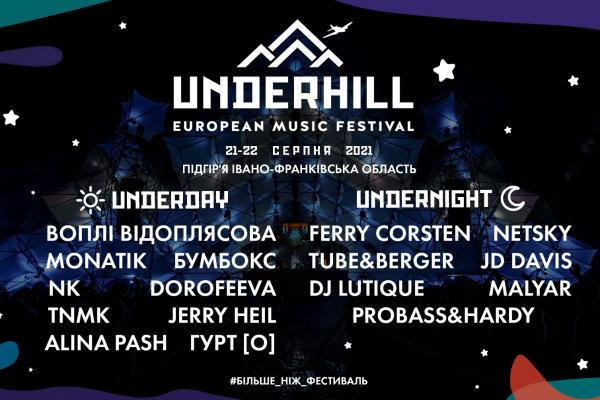 Monatik, Бумбокс та NK: На Франківщині готуються до масштабного музичного фестивалю