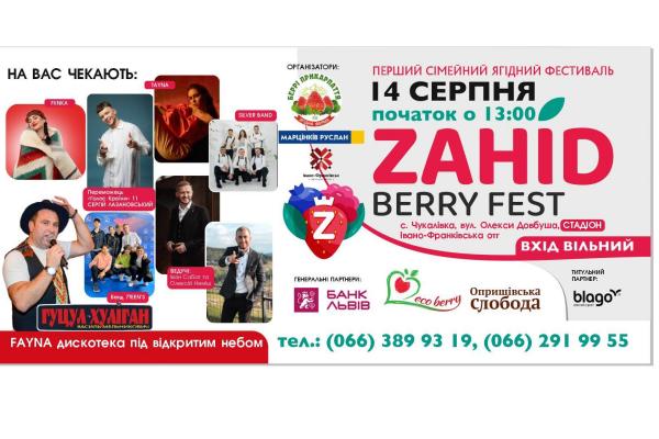В Івано-Франківську відбудеться перший сімейний ягідний фестиваль
